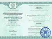 Сертификат онкология 2019